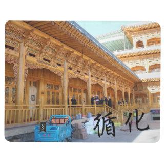 A New Salar Muslim Restaurant in Xunhua, Qinghai Journal