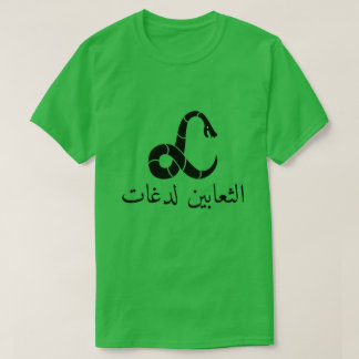 A snake and snakes bites, in Arabic green T-Shirt
