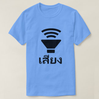A speaker and Thai word เสียง T-Shirt