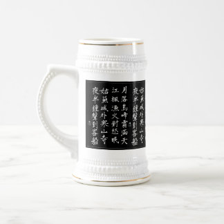 A Tang Dynasty poem decorated beer stein