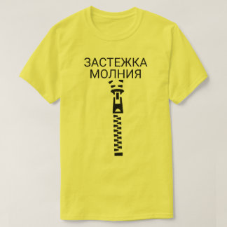A Zipper with text застежка молния yellow T-Shirt