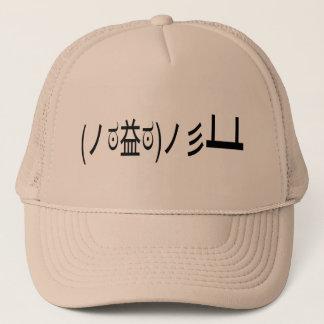 aargh emoji shouting angry trucker hat