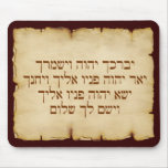 Aaronic Blessing Hebrew Parchment Look Mouse Pad