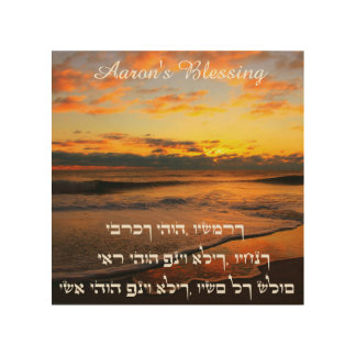Aaron's Blessing - Traditional Benediction Wood Canvases