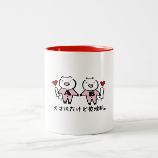 AB type cover 🐷 Two-Tone Coffee Mug
