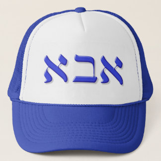 Abba Hat in Hebrew