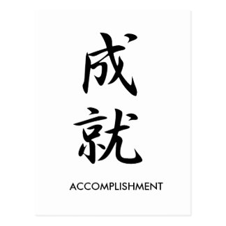 Accomplishment - Jouju Postcard