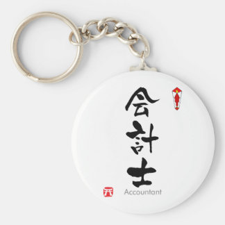 Accountant KANJI(Chinese Characters) Keychain