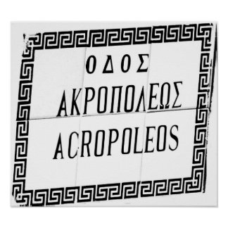 Acropolis Sign taken on Rhodes