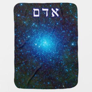 Adam In Hebrew - Star Cluster Baby Blanket