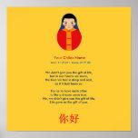 Adoption Poem - Chinese Boy Poster