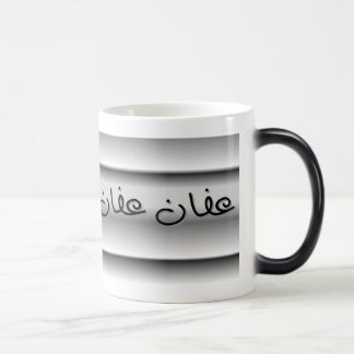 Affan Shades of Grey Black Morphing Cup 11 Oz Magic Heat Color-Changing Coffee Mug