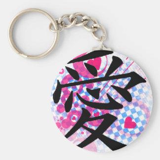 Ai Love Keychain
