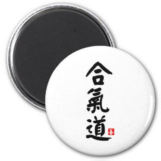 Aikido 合气道 magnet