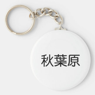 Akihabara life basic round button keychain