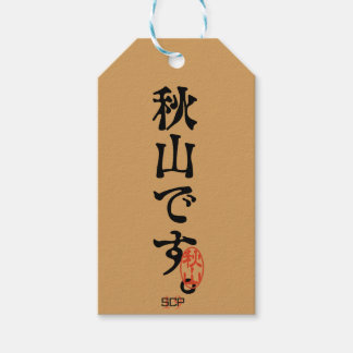 Akiyama business pack of gift tags