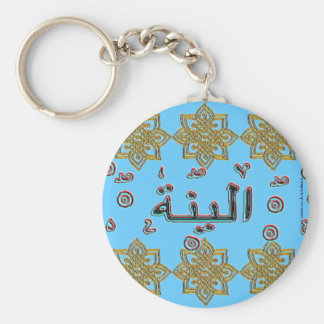 Aleena Alina arabic names Basic Round Button Keychain