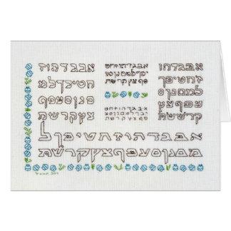 Alef Bet: Hebrew alphabet card, blue Card