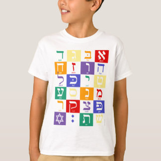 Aleph-Bet (Hebrew Alphabet) - Rainbow T-Shirt