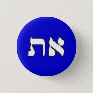 Aleph-Tav Plain Button