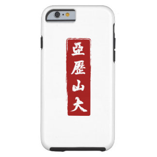 Alexander Translated to Beautiful Chinese Glyphs Tough iPhone 6 Case