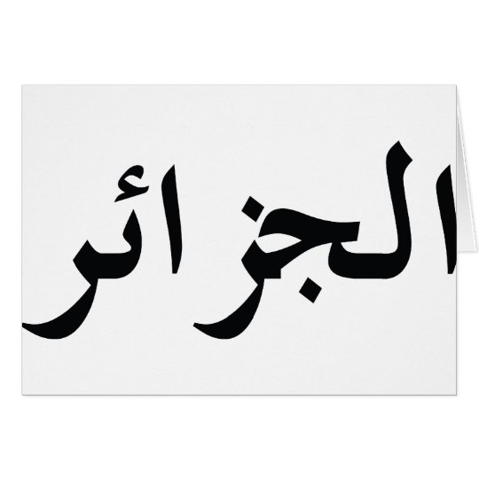 Algeria / Algérie Card