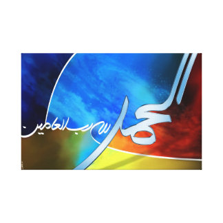 Alhamdolliah001 Canvas Print