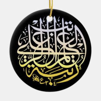 Alhamdulillah Islam Muslim Calligraphy Ceramic Ornament