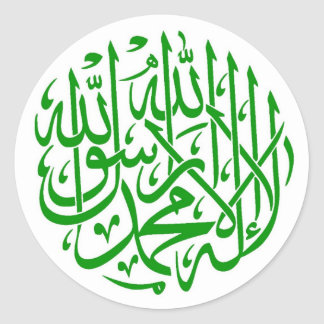 Alhamdulillah Islam Muslim Calligraphy Classic Round Sticker