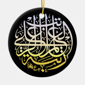 Alhamdulillah Islam Muslim Calligraphy Round Ceramic Ornament