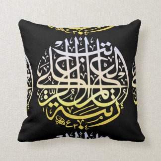 Alhamdulillah Islam Muslim Calligraphy Throw Pillow