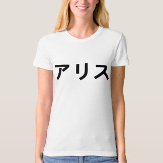 Alice in Japanese T-Shirt