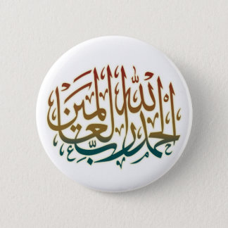 All praise is due to Allah Alhamdulillah- arabic c 2 Inch Round Button