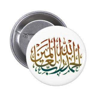 All praise is due to Allah Alhamdulillah- arabic c 2 Inch Round Button