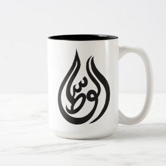 """""""Allah """" Two-Tone Coffee Mug"""