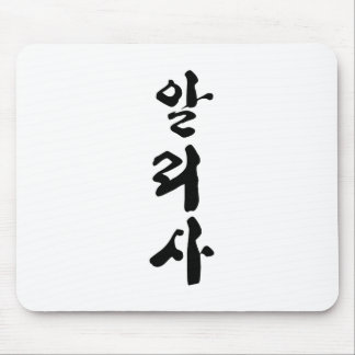 Alyssa written in Korean calligraphy. Mouse Pad