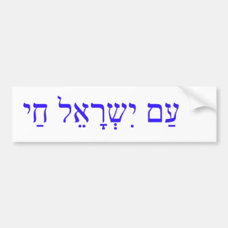 AM ISRAEL CHAI or The Israel nation lives Bumper Sticker