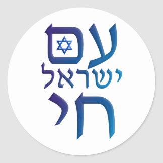 am Yisrael Chai Classic Round Sticker