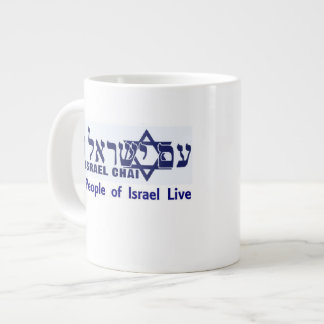 Am Yisrael Chai -- Tri-Unity Messianic Mug v1
