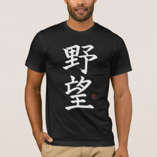 Ambition in kanji; White T-Shirt