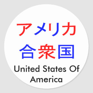 America in Kanji Round Sticker
