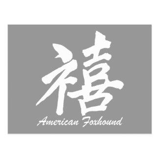 american foxhound postcard
