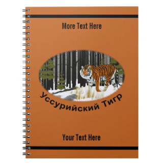 Amur (Siberian) Tiger Notebooks