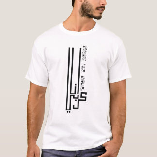 """Ana Arabi"", Im an arab T-Shirt"