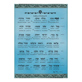 "Ana b""Koach ~ Hebrew ~ English ~ Transliteration Poster"