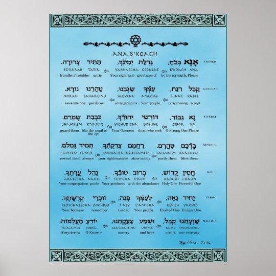 "Ana b""Koach ~ Hebrew ~ English ~ Transliteration Poster"