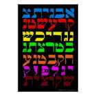 Ana B' Koach in the Seven Colours Poster