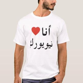 Ana QALB New York T-Shirt