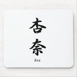 Ana translated into Japanese kanji symbols  Mouse Pad