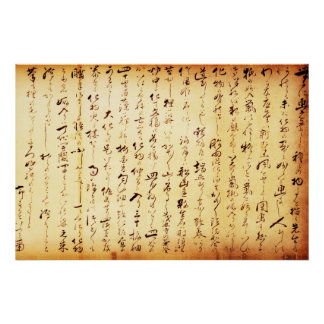 Ancient Japanese Kanji Poster